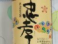 今日の泡盛 2004/08/26-1