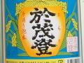 今日の泡盛 2004/11/20-1