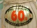 今日の泡盛 2004/12/23-1