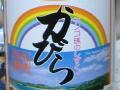 今日の泡盛 2005/01/06-1