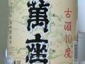 今日の泡盛 2005/01/20-1