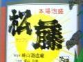 今日の泡盛 2005/02/11-1