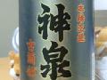 今日の泡盛 2005/02/26-1