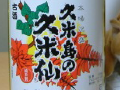 今日の泡盛 2005/03/30-1