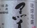 今日の泡盛 2005/05/27-1