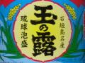 今日の泡盛 2005/08/12-1