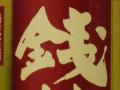 今日の泡盛 2005/09/07-1