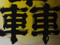 今日の泡盛 2005/10/17-1