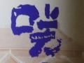 今日の泡盛 2005/11/07-1