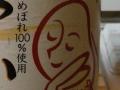 今日の泡盛 2006/05/01-4