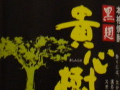 今日の芋焼酎 2006/05/01-8