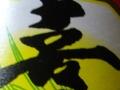今日の黒糖焼酎 2006/08/07-3