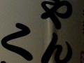 今日の泡盛 2007/08/24-1