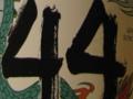 今日の泡盛 2007/11/26-1