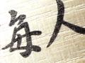 今日の泡盛 2010/03/27-1